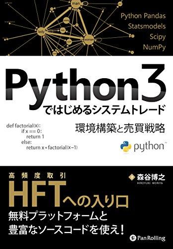 Python3ではじめるシステムトレード ──環境構築と売買戦略 (Modern alchemists series)