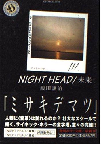 NIGHT HEAD/未来 (角川ホラー文庫)の詳細を見る