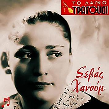 To Laiko Tragoudi: Sevas Hanoum