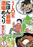 1LDKにほん妄想酒場めぐり(分冊版) 【第1話】 (ぶんか社グルメコミックス)
