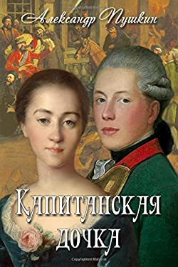 The Captain's Daughter (Russian Edition)