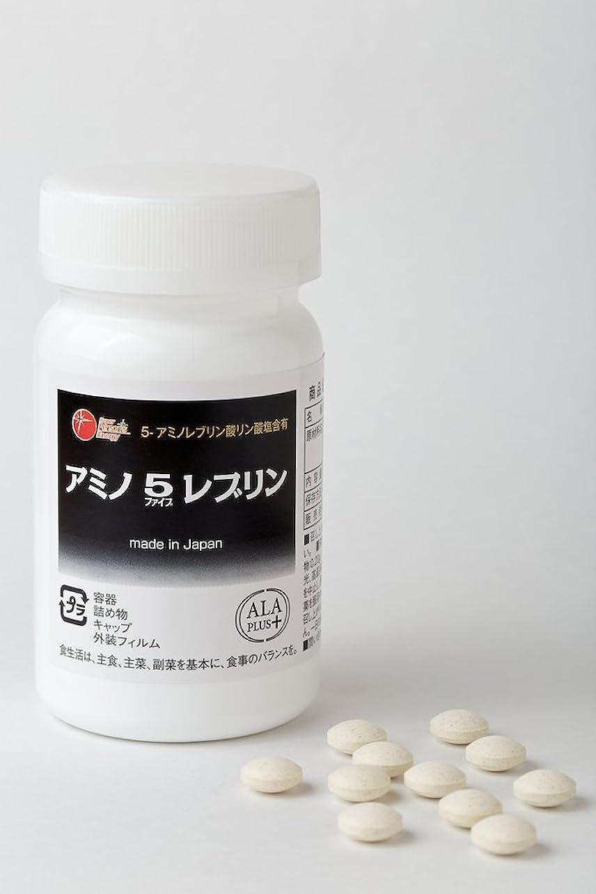 メドレー白菜辞任するアミノ5レブリン ALA(5-アミノレブリン酸)配合