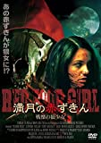 満月の赤ずきん / 戦慄の狼少女 [DVD] image