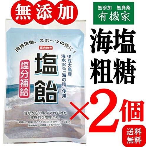 無添加 塩飴 72g×2袋★ 送料無料 ネコポス便 ★ 伝統海塩「海の精」使用 ■ 国内産粗糖使用 ★程よい塩味とまろやかな甘みが特徴です。溶けにくく個包装なので携帯にも便利!夏場のスポーツ時など、ちょっとした塩分補給にもおすすめです。