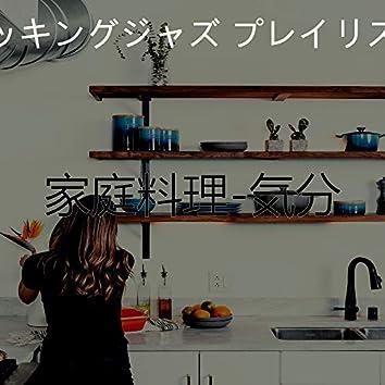 家庭料理-気分