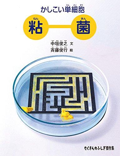 かしこい単細胞 粘菌 (たくさんのふしぎ傑作集)