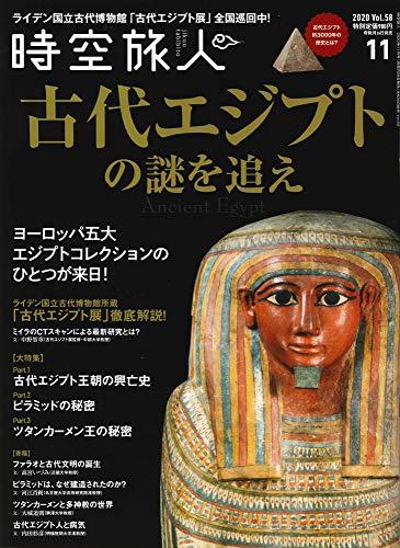 時空旅人 2020年 11月号 Vol.58 古代エジプトの謎を追え