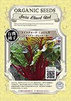 グリーンフィールド 野菜有機種子 スイスチャード/ふだん草 <スイスチャードレッド/赤> [小袋] A032