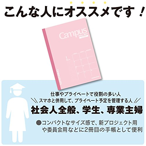 『コクヨ 手帳 2016年12月始まり キャンパスダイアリー セミB5 マンスリー ピンク ニ-CL3-17』の6枚目の画像