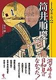 筒井順慶 (シリーズ・実像に迫る019)