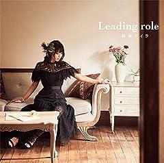 結城アイラ「Leading role」のジャケット画像