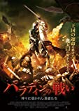 パラディンの戦い 神々に導かれし勇者たち[DVD]