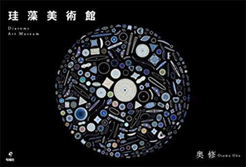 珪藻美術館 Diatoms Art Museum