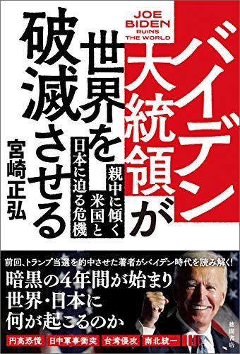 バイデン大統領が世界を破滅させる 親中に傾く米国と日本に迫る危機