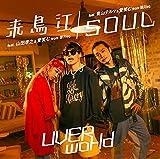 SOUL / UVERworld feat. 青山テルマ & 愛笑む from 徳川eq.
