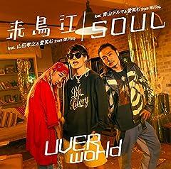 SOUL(feat.青山テルマ & 愛笑む)