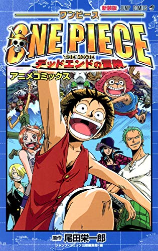 新装版 ONE PIECE THE MOVIE デッドエンドの冒険 (ジャンプコミックス)