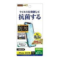 iPhone12mini 液晶保護フィルム 反射防止 抗ウイルス 指紋防止 マット アンチグレア 防指紋 全面 全面保護 衝撃吸収 防埃 簡単 液晶保護 フィルム 保護フィルム 液晶フィルム 保護シール シール アイフォン トゥエルブ ミニ iPhone 12 mini 5.4inch s-in-7f068