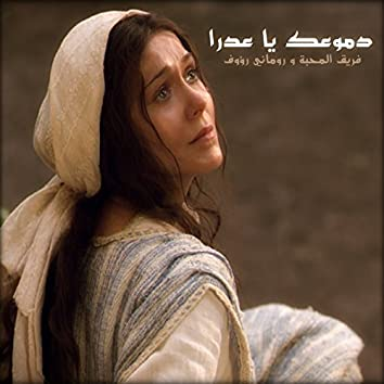 Dmo'ek Ya Adra (Coptic Hymns)