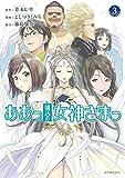 ああっ就活の女神さまっ(3) (アフタヌーンコミックス)
