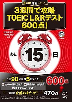 [渋谷 奈津子;池田 真紀子]の[新形式問題対応/音声DL付]3週間で攻略 TOEIC(R) L&Rテスト 600点! 残り日数逆算シリーズ