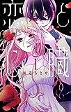 恋と心臓 1 (花とゆめコミックス)