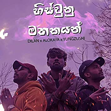 Hiswunu Mathakaya (feat. Dilan, Alokaya & YungZushi)