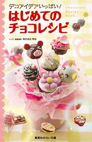 デコアイデアいっぱい! はじめてのチョコレシピ (集英社みらい文庫)