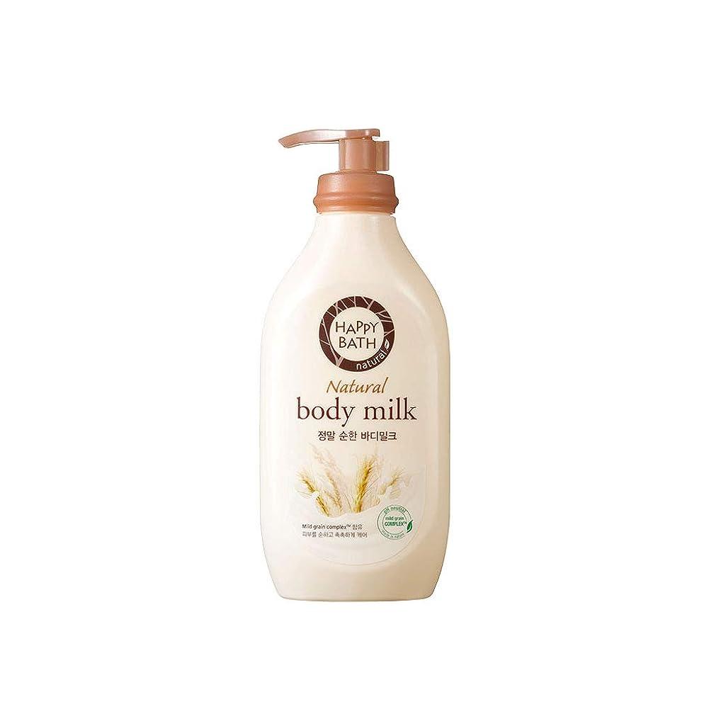 海嶺きしむ労働[HAPPY BATH] ハッピーバス ナチュラルボディミルク マイルドタイプ ボディローション 450ml (pure body milk 450ml)
