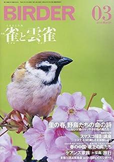 BIRDER(バーダー)2019年3月号 雀と雲雀