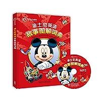 迪士尼英语故事图解词典(精装版)(附MP3光盘)