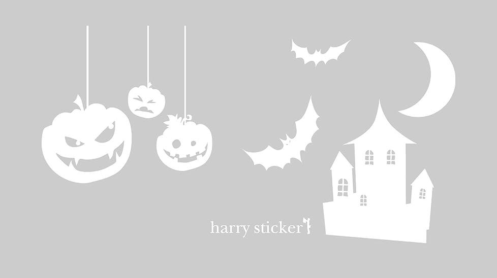熱帯の一次洗うHARRY STICKER ウォールステッカー 貼ってはがせる 転写式 お城とかぼちゃのシルエット (castle&pumpkin) ホワイト M 約45cm×45cm