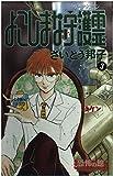 よこしまな守護霊 3 (SPコミックス)