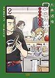 大衆酒場ワカオ ワカコ酒別店 コミック 1-2巻セット