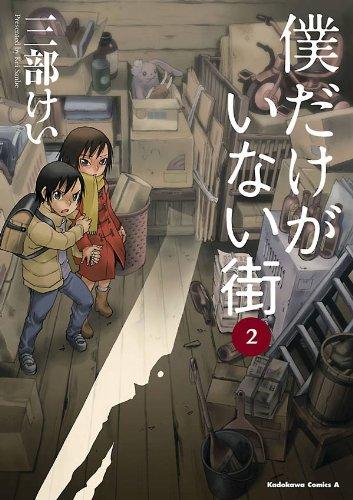 僕だけがいない街(2) (角川コミックス・エース)の詳細を見る