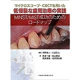 マイクロスコープ・CBCTを用いた低侵襲な歯周治療の実践 MINST/MIST成功のためのロードマップ