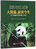The Past and Present of Giant Panda (Chinese Edition)