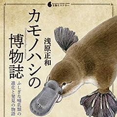 カモノハシの博物誌~ふしぎな哺乳類の進化と発見の物語 生物ミステリー