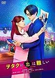 ヲタクに恋は難しい DVD 通常版[DVD]