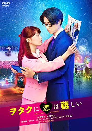 ヲタクに恋は難しい DVD 通常版