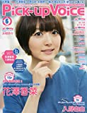 Pick-up Voice(ピックアップボイス) 2015年 06 月号 [雑誌]
