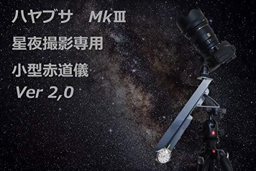 ハヤブサMk3 ポータブル手動式赤道儀フルサイズ対応
