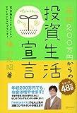 年収200万円からの投資生活宣言 (横山光昭の貯金生活シリーズ)