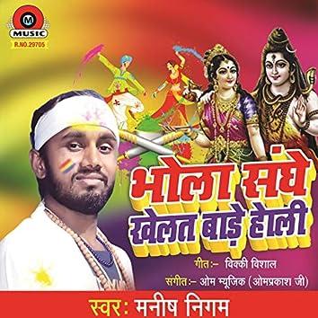 Bhola Sanghe Khelat Bade Holi - Single