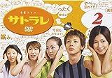 サトラレ 2 [DVD] image