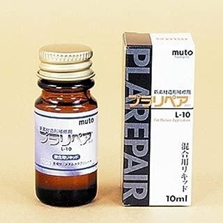 造形補修剤 プラリペア(R) リキッド(液) 10ml L-10