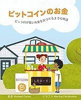 ビットコインのお金: ビット村が良いお金を見つけるまでの物語