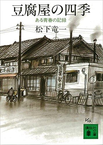 豆腐屋の四季 ある青春の記録 (講談社文庫)
