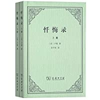 Confessions (Set 2 Volumes)(Chinese Edition)