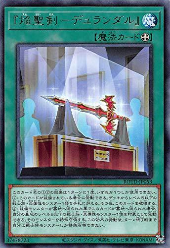 遊戯王 ROTD-JP053 『焔聖剣-デュランダル』 (日本語版 レア) ライズ・オブ・ザ・デュエリスト
